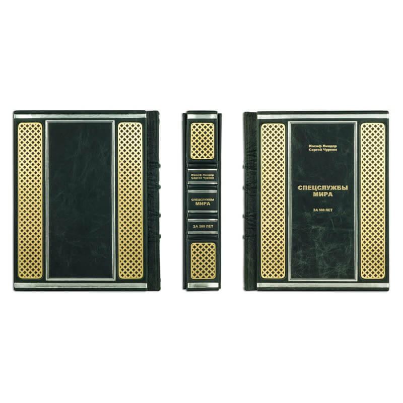 Книга Спецслужбы мира за 500 лет - Линдер и Чуркин - В подарочном переплете