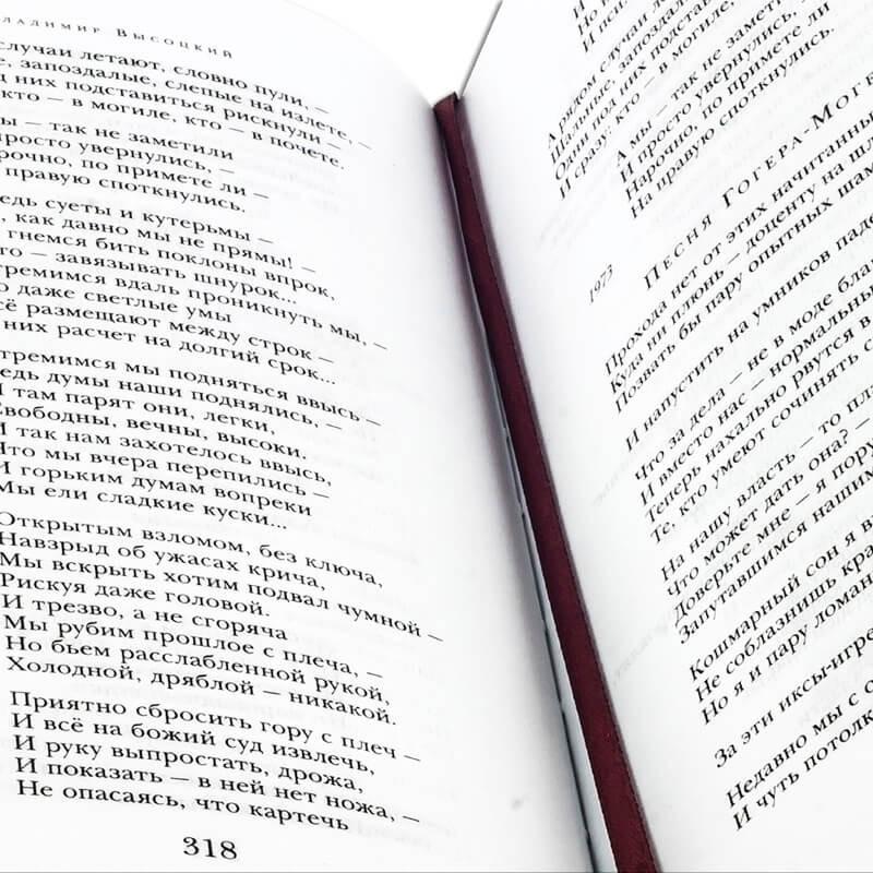 Подарочный сборник стихов Владимира Высоцкого