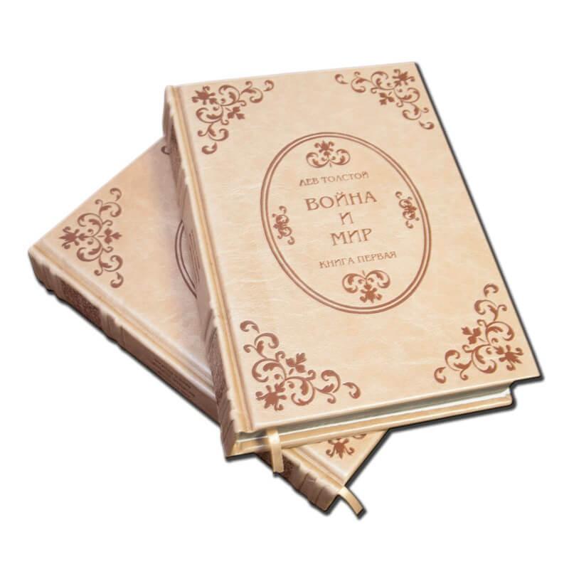 """Подарочная книга """"Война и Мир"""" Льва Толстого в кожаном переплете."""
