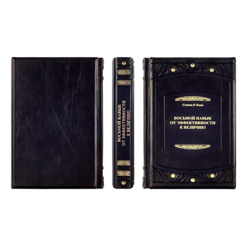 Восьмой навык - Стивен Кови - Подарочное издание в кожаном переплете