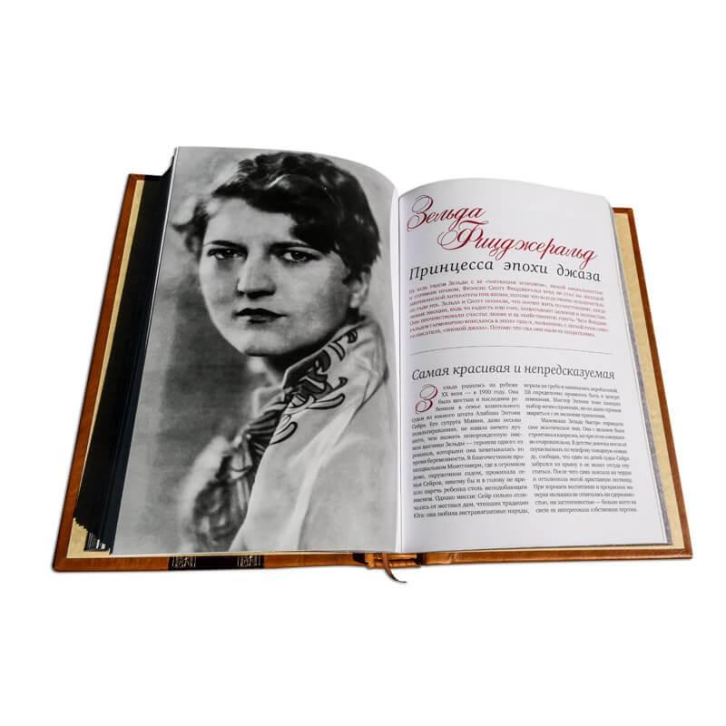 Книга  Женщины, изменившие мир - Подарочное издание