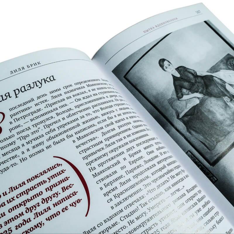 Книга  Женщины, изменившие мир - В подарочном переплете