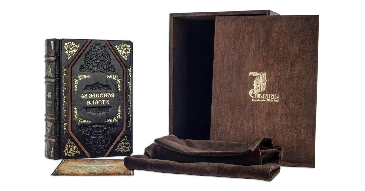 48 законов власти - Роберт Грин - Подарочное издание в кожаном переплете