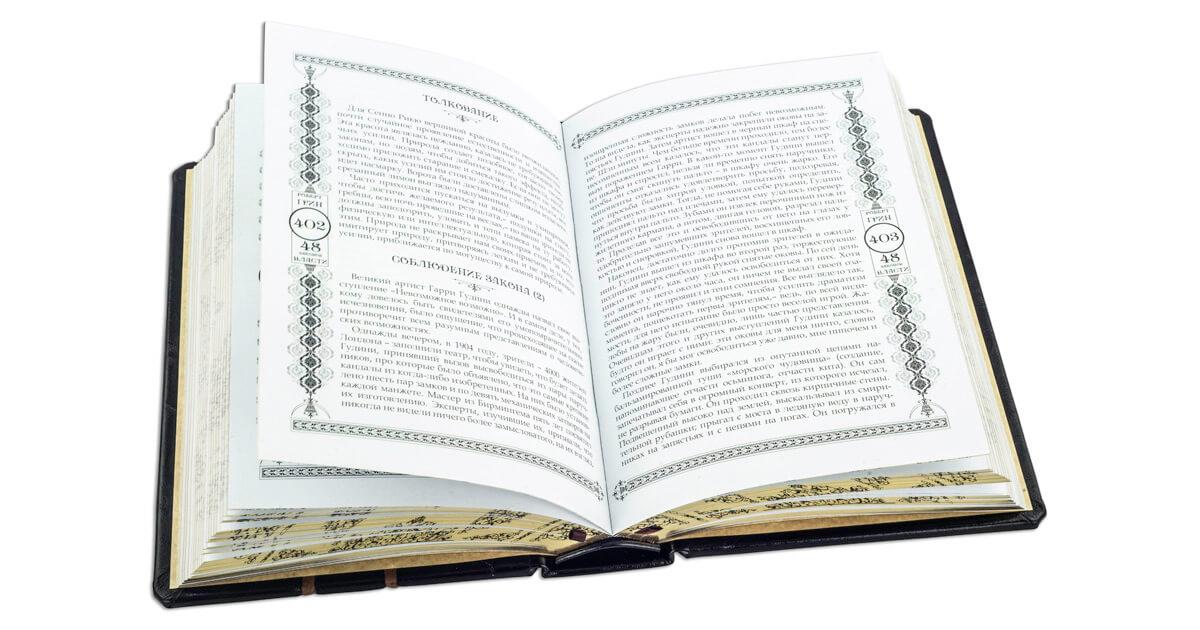 Подарочное издание в кожаном переплете - 48 законов власти - Роберт Грин