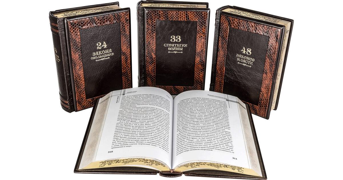 Подарочное издание в кожаном переплете - Искусство власти в 4-х томах - Роберт Грин