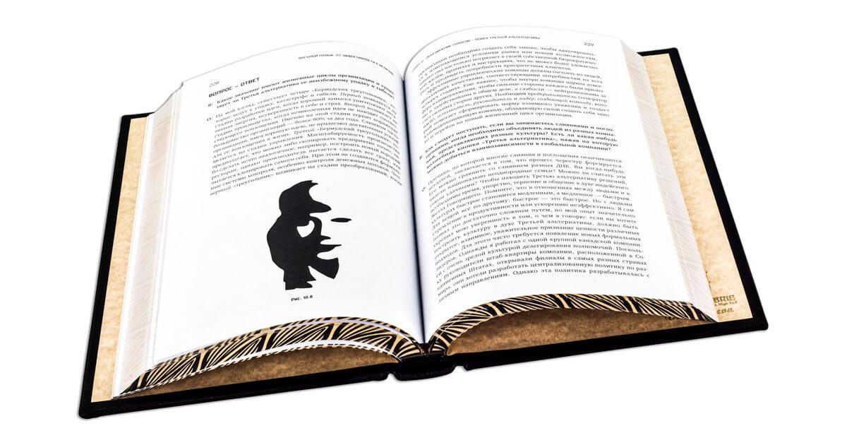Подарочное издание в кожаном переплете - Восьмой навык Стивен Кови