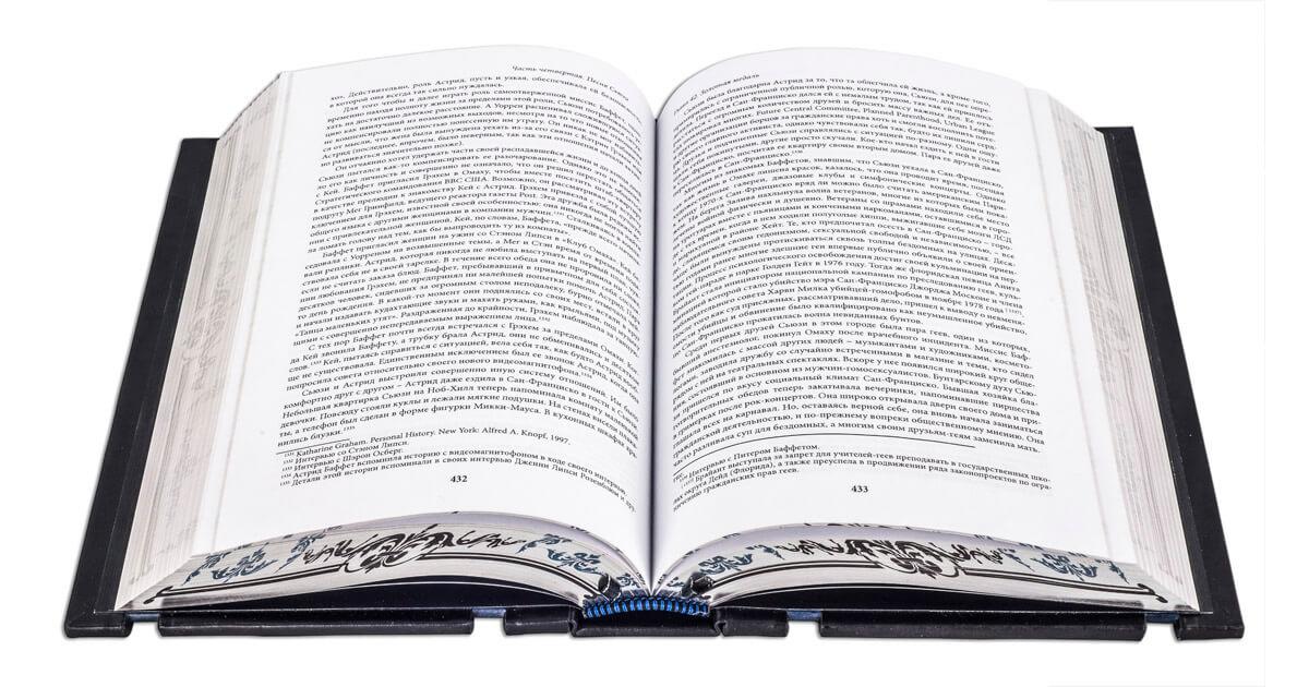 Подарочное издание в кожаном переплете - Уоррен Баффет. Лучший инвестор мира