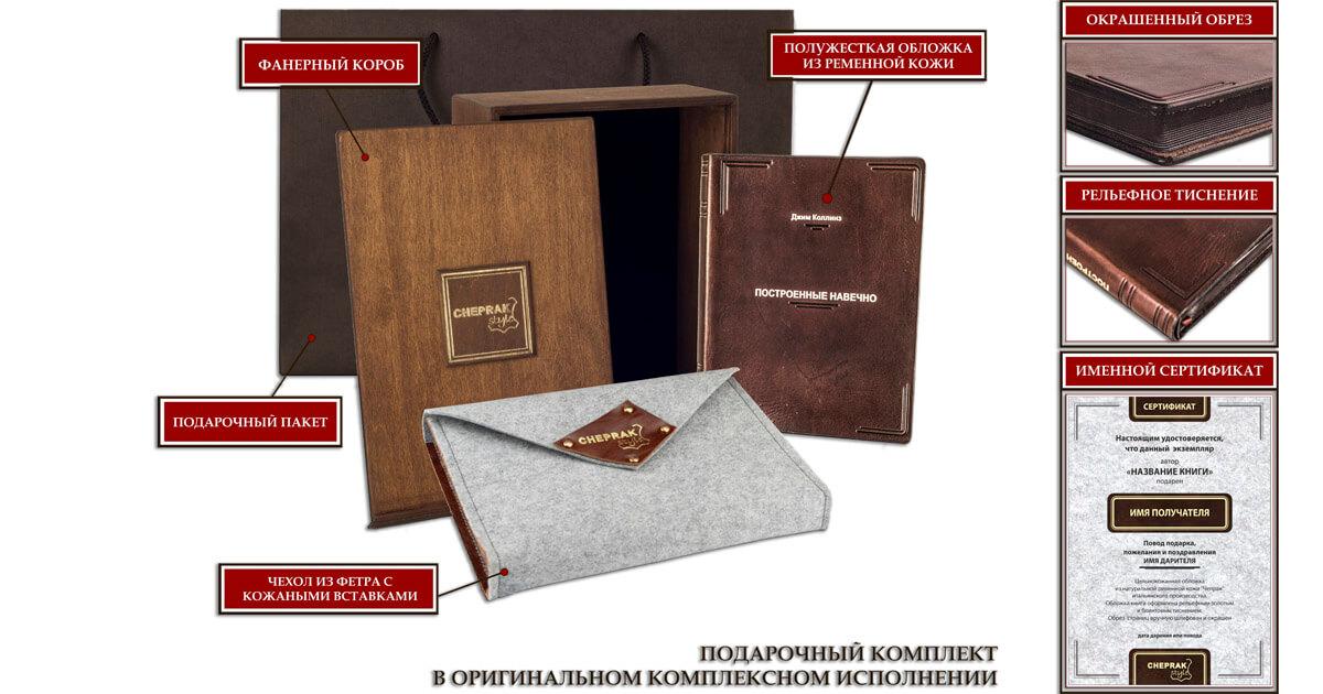 Построенные навечно - Подарочное издание в кожаном переплете