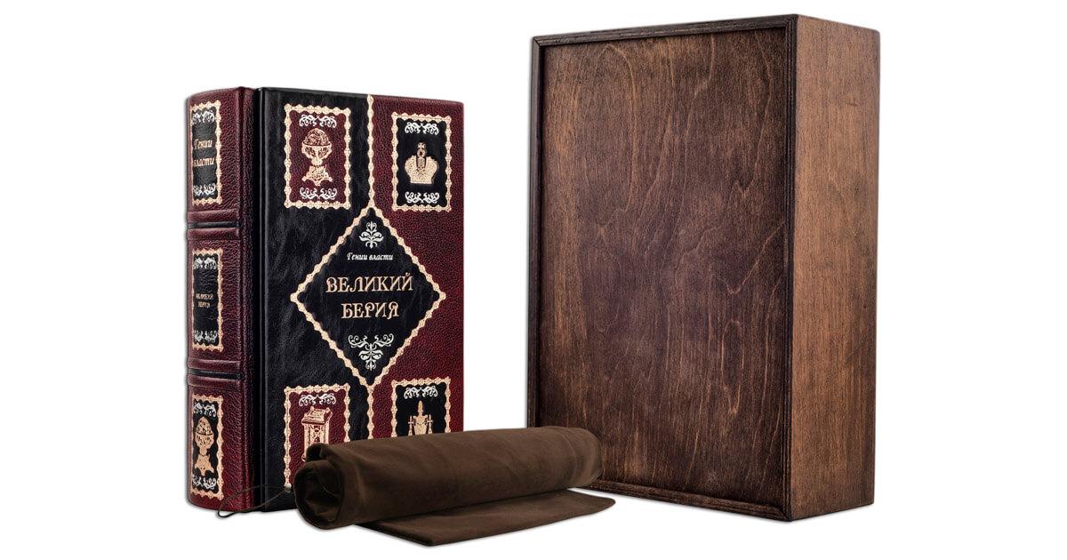 Великий Берия - Подарочное издание в кожаном переплете