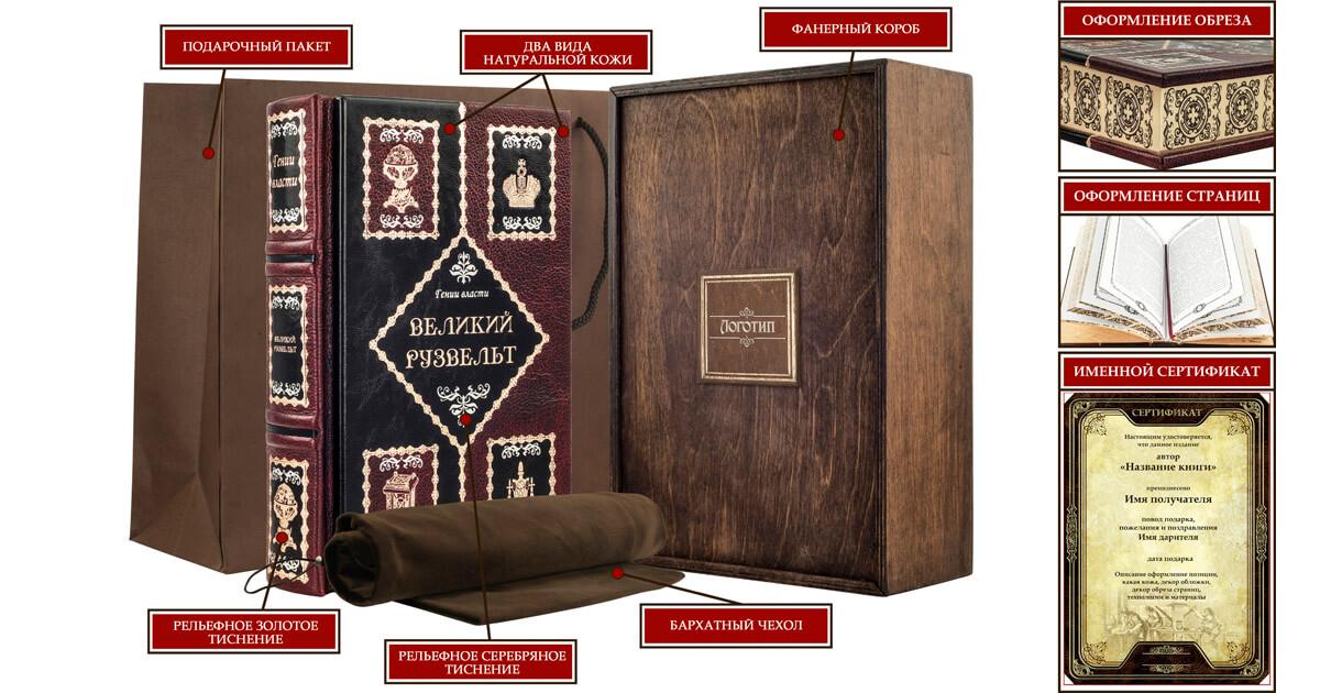 Великий Рузвельт - Подарочное издание в кожаном переплете