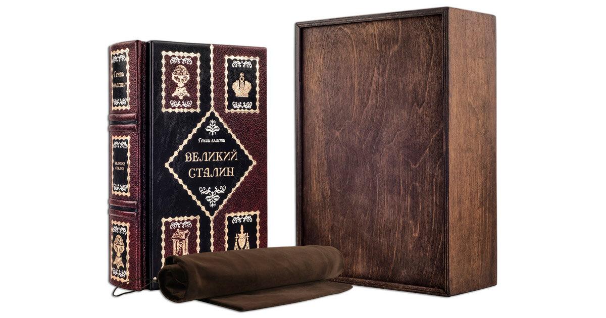 Великий Сталин - Подарочное издание в кожаном переплете