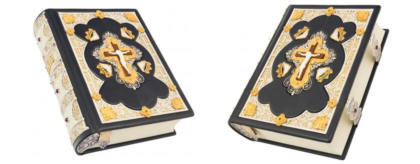 Библия и религиозные книги