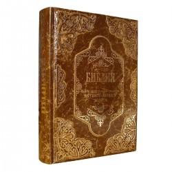 Библия подарочная Ветхий и Новый завет