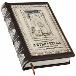 Книга Жития Святых - в кожаном переплете