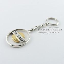 Серебряный брелок для ключей Nissan