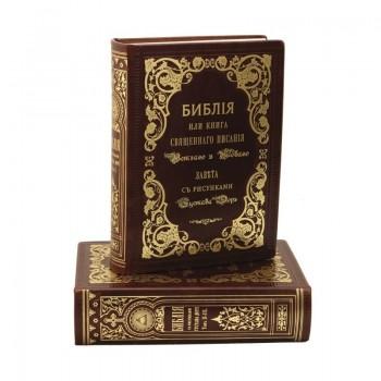 Библия Доре переплет из кожи